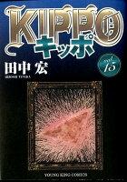 KIPPO 15 15巻