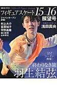 フィギュアスケート15-16シーズン展望号 フィギュアスケートシーズン開幕! (日刊スポーツグラフ)