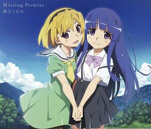 Missing Promise (アニメ盤 CD+DVD)
