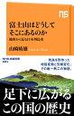 富士山はどうしてそこにあるのか 地形から見る日本列島史;チケイカラミルニホンレットウシ (NHK出版新書 584 584) [ 山崎 晴雄 ] - 楽天ブックス