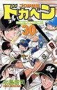 ドカベン プロ野球編(30) (少年チャンピオンコミックス) [ 水島新司 ]の商品画像