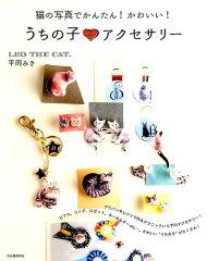 【楽天ブックスならいつでも送料無料】猫の写真でかんたん!かわいい!うちの子・アクセサリー ...