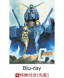 U.C.ガンダムBlu-rayライブラリーズ 機動戦士ガンダム(クリアファイル付き)