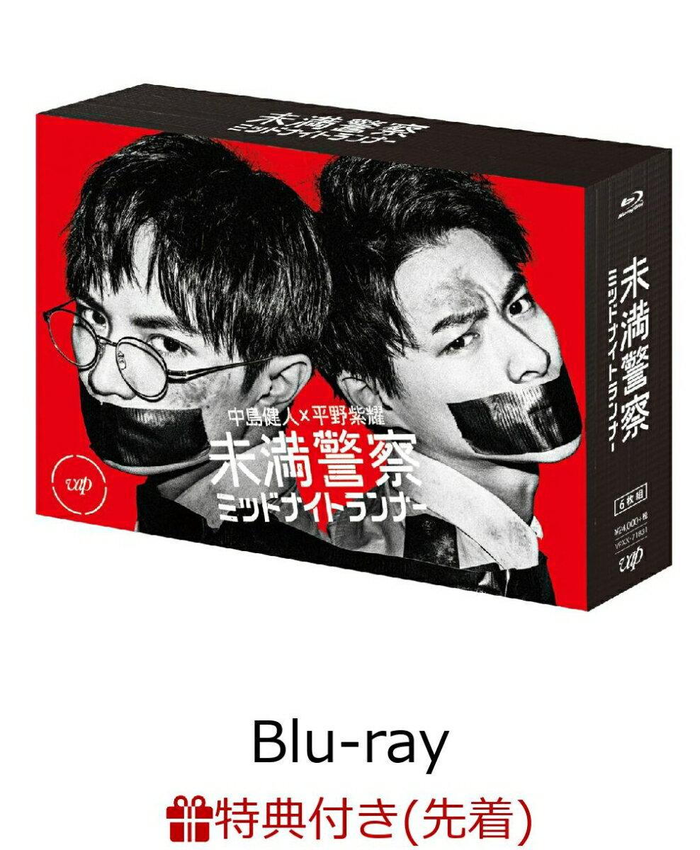 【先着特典】未満警察 ミッドナイトランナー Blu-ray BOX(オリジナルA5クリアファイル)【Blu-ray】