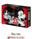 【先着特典】未満警察 ミッドナイトランナー Blu-ray BOX(オリジナルA5クリアファイル)【Blu-ray】 [ 中島健人 ]