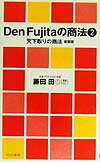 「Den Fujitaの商法(2)」の表紙