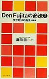 【送料無料】DenFujitaの商法(2)