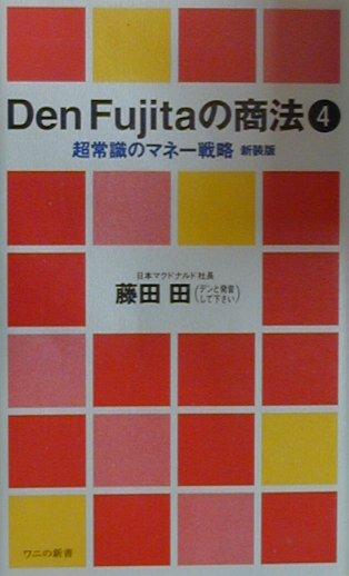 「Den Fujitaの商法(4)」の表紙