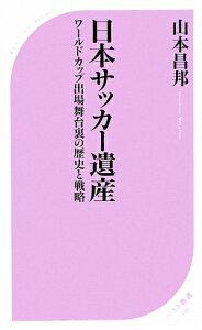 【送料無料】日本サッカー遺産