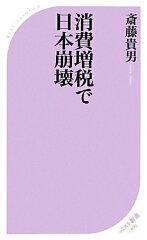 【送料無料】消費増税で日本崩壊 [ 斎藤貴男 ]