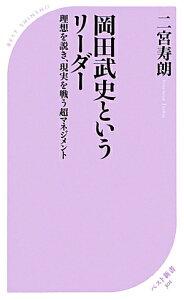 【送料無料】岡田武史というリ-ダ-