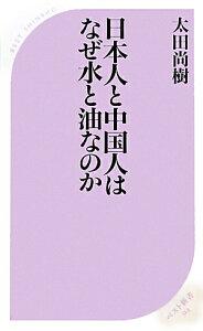 【送料無料】日本人と中国人はなぜ水と油なのか