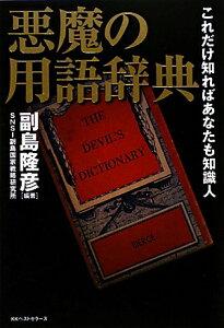 【送料無料】悪魔の用語辞典