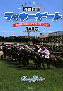 【送料無料】ラッキ-ゲ-ト [ Taro ]