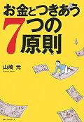 お金とつきあう7つの原則