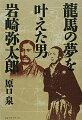 龍馬の夢を叶えた男岩崎弥太郎