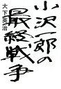 【送料無料】小沢一郎の最終戦争