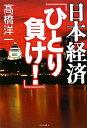 【送料無料】日本経済「ひとり負け!」 [ 高橋洋一 ]