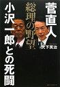 菅直人総理の野望小沢一郎との死闘