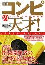 【送料無料】日刊コンピの天才!