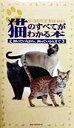 猫のすべてがわかる本
