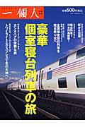 【送料無料】豪華個室寝台列車の旅 [ 一個人編集部 ]