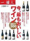 今、最もおいしいワイン Best 300