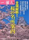 【送料無料】全国縦断!桜の名所案内