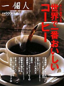 【送料無料】世界で一番おいしいコーヒー [ 一個人編集部 ]