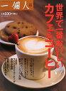 世界で一番おいしいカフェ&コーヒー