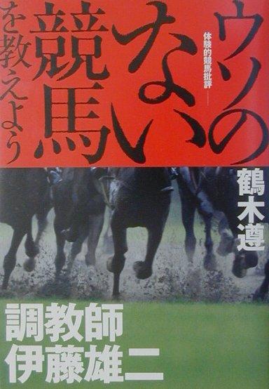 「ウソのない競馬を教えよう」の表紙
