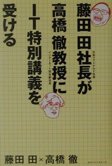 「藤田田社長が高橋徹教授にIT特別講義を受ける」の表紙