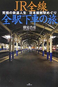 【送料無料】JR全線全駅下車の旅