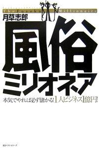 【送料無料】風俗ミリオネア [ 月草志郎 ]