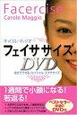 【送料無料】DVD>キャロル・マッジオフェイササイズDVD [ キャロル・マッジオ ]
