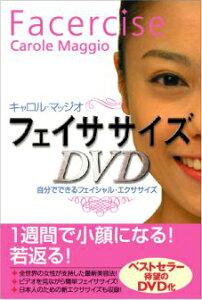 【楽天ブックスならいつでも送料無料】DVD>キャロル・マッジオフェイササイズDVD [ キャロル・...