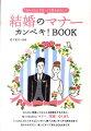 結婚のマナーカンペキ!BOOK
