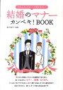 結婚のマナーカンペキ!BOOK 「ちゃんとしてる」って言われたい! [...