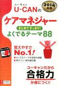 2014年版U-CANのケアマネジャーまとめてすっきり!よくでるテーマ88
