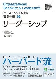ケースメソッドMBA実況中継 02 リーダーシップ
