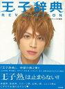 【バーゲン本】王子辞典REVOLUTION [ タイムマシン...