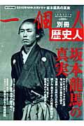 【送料無料】歴史人坂本龍馬の真実
