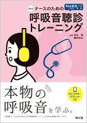 新装版 ナースのためのWeb音源による呼吸音聴診トレーニング