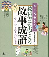 知っておきたい教科書に出てくる故事成語(3)