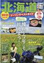 北海道ツーリングベストガイド(2021) (ヤエスメディアムック Motorcyclist特別編集)