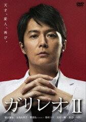 【送料無料】ガリレオ2[DVD-BOX] [ 福山雅治 ]