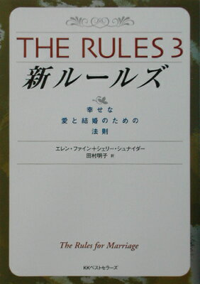 【送料無料】新ルールズ