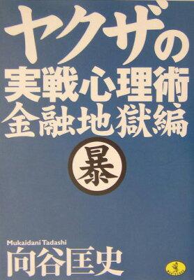 【送料無料】ヤクザの実戦心理術(金融地獄編)