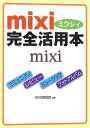 mixi完全活用本