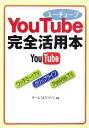 YouTube完全活用本